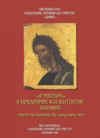 Ο μείζων πρόδρομος και βαπτιστής Ιωάννης
