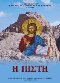 Η Πίστη