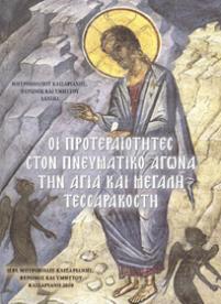Οι προτεραιότητες στον πνευματικό αγώνα την Τεσσαρακοστή