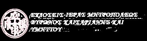 Ψηφιακή βιβλιοθήκη Ι.Μ.Κ.Β.Υ