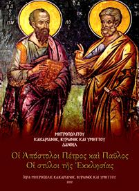 Οι απόστολοι Πέτρος και Παύλος