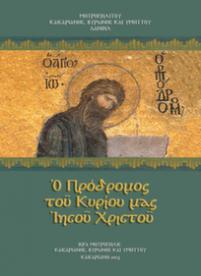 Ο Πρόδρομος του κύριου μας Ιησου Χριστού