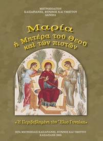Μαρία η μητέρα του θεού και των πιστών