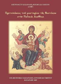 Προτυπώσεις του Μυστήριου της Θεοτόκου στην Παλαιά Διαθήκη